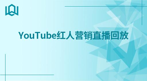 YouTube红人营销直播回放