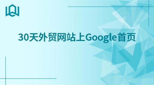 30天外贸网站上Google首页