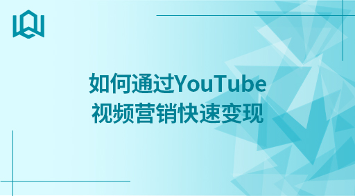 如何通过YouTube视频营销快速变现