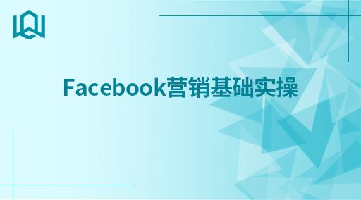 Facebook营销基础实操